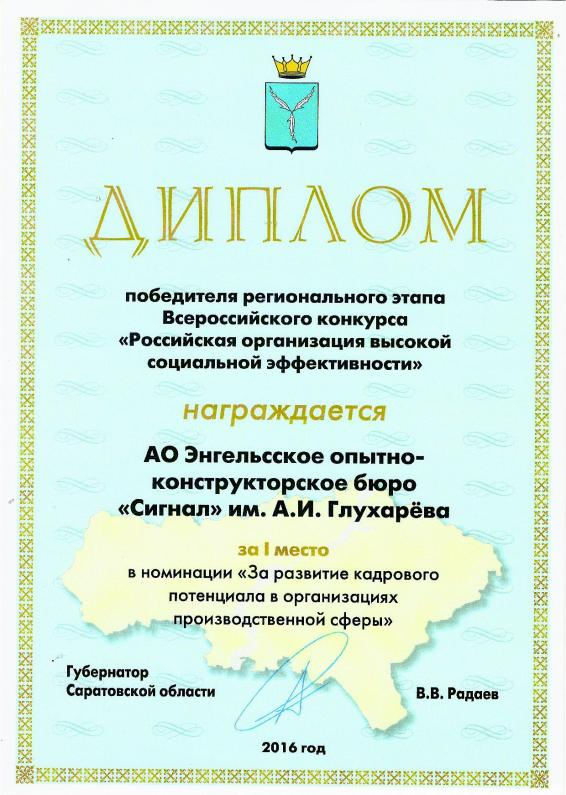 7 всероссийский конкурс российская организация